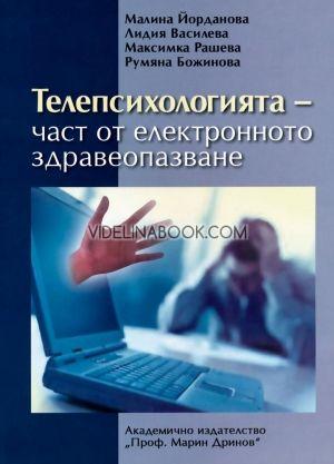 Телепсихологията - част от електронното здравеопазване