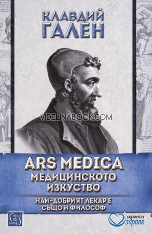 Ars Medica: Медицинското изкуство. Най-добрият лекар е също и философ