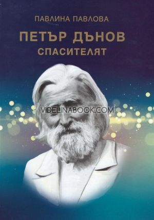 Петър Дънов - Спасителят