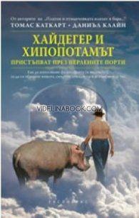 Хайдегер и хипопотамът: пристъпват през перлените порти