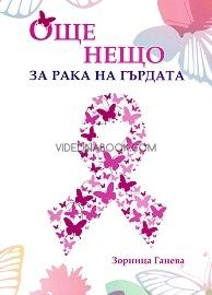 Още нещо за рака на гърдата