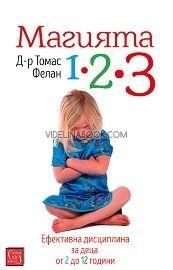Магията 1-2-3: Ефективна дисциплина за деца от 2 до 12 години