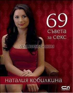 69 съвета за секс