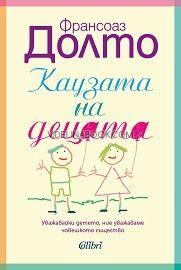 Каузата на децата: Уважавайки детето,ние уважаваме човешкото същество