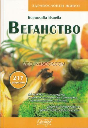 Веганство: Над 30 статии за нови и интересни продукти от веганската кухня