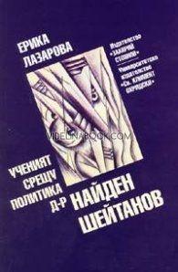 Ученият срещу политика: д-р Найден Шейтанов