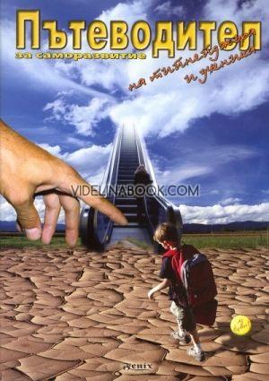 Пътеводител за саморазвитие на тийнейджъра и ученика
