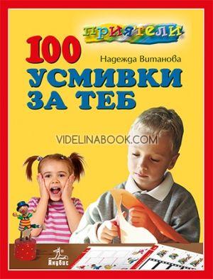 Приятели: 100 усмивки за теб