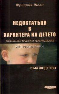 Недостатъци в характера на детето: Психологическо изследване