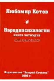 Народопсихологии - книга 4