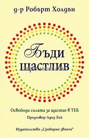 Бъди щастлив книга: Ocвoбoди cилата за щаcтиe в ТЕБ
