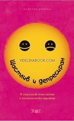 Щастлив и депресиран: В стремеж към лично и политическо щастие