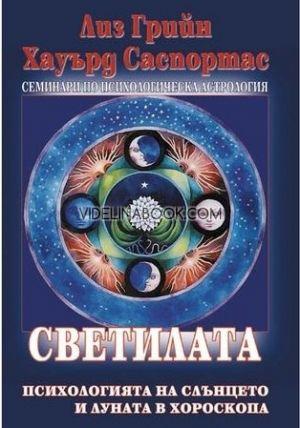 Светилата: Психологията на Слънцето и Луната в хороскопа