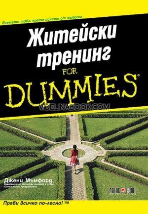 Житейски тренинг for Dummies