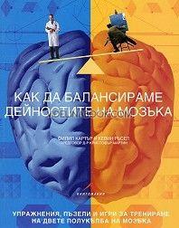 Как да балансираме дейностите на мозъка