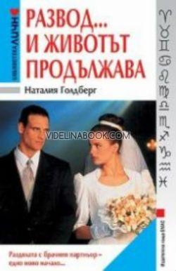 Развод . . . и животът продължава