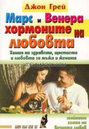 Марс и Венера - хормоните на любовта: Химия на здравето, щастието и любовта за мъжа и жената.