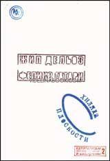 Капитализъм и шизофрения - книга 2: Хиляда плоскости