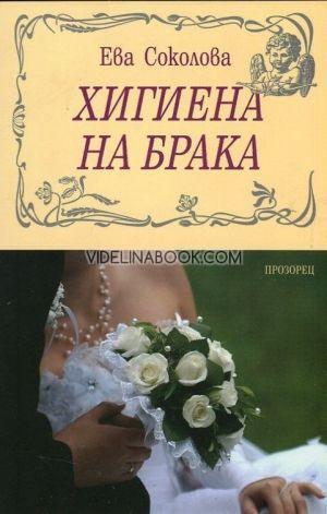 Хигиена на брака