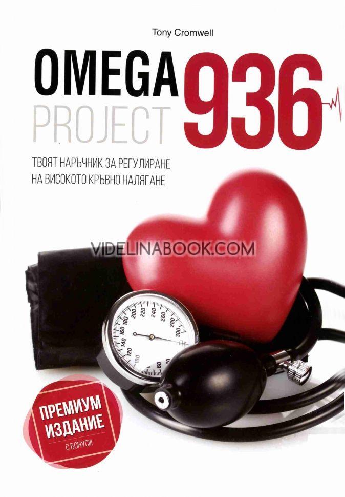 Омега 936 Проджект / Omega Project 936 - Твоят наръчник за..